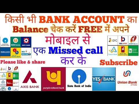 किसी भी Bank account का Balance और Mini statement चेक करें FREE में Missed call कर के