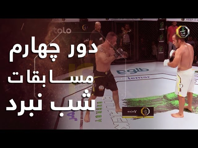 ??????? ??? ??????? ?? ???? ??? - ?????? ???? / Fight Night Attack Afghanistan 04 - Full Video