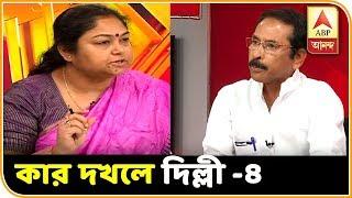 Lok Sabha Election 2019- Kar Dakhole Delhi- Segment 4 | ABP Ananda