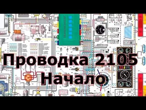 Проводка 2105 начало - Смешные видео приколы