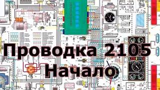 Проводка 2105 начало(Начинаю собирать ппроводку на 2105, панель и блок реле и предохранителей от 2107., 2014-10-25T10:41:34.000Z)