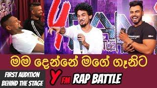 YFM Rap Battle   1st Audition   Behind The Stage   Episode 1