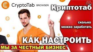 Як налаштувати браузер CryptoTab [КриптоТаб] і скільки на ньому можна заробити Без вкладень