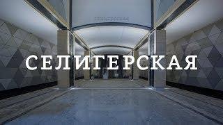 Станция Селигерская  |  Московское метро