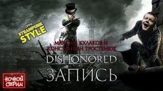 Live. Dishonored: Пир во время чумы