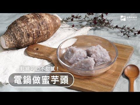 【電鍋料理】蜜芋頭輕鬆煮!米酒提出甘醇甜味~綿密香甜~芋香十足!