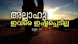 അല്ലാഹു ഇവരെ ഇഷ്ടപ്പെടില്ല - Great Islamic video | Zain TV HD