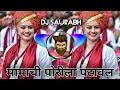2018 Marathi Song एक न बर मर ठ ग ण २०१८ New Marathi DJ Song VIRAL Marathi Dj Songs Dj 2018