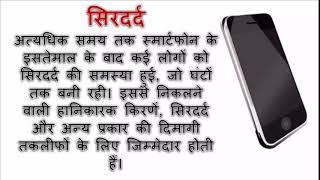 Smartphones or Mobile Ke Side Effect in Hindi