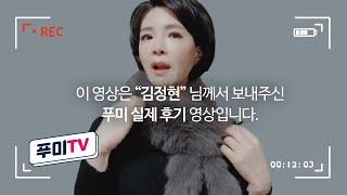 쇼핑어플 푸미 럭셔리폭스퍼 리얼리뷰: 김정현님편 [중년…