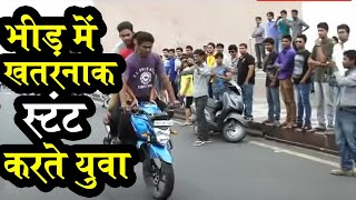 Bike stunts at busy road of marine drive in Lucknow