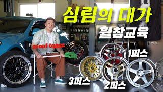 휠의 대가:자동차휠 참교육 해드립니다.1피스2피스3피스…