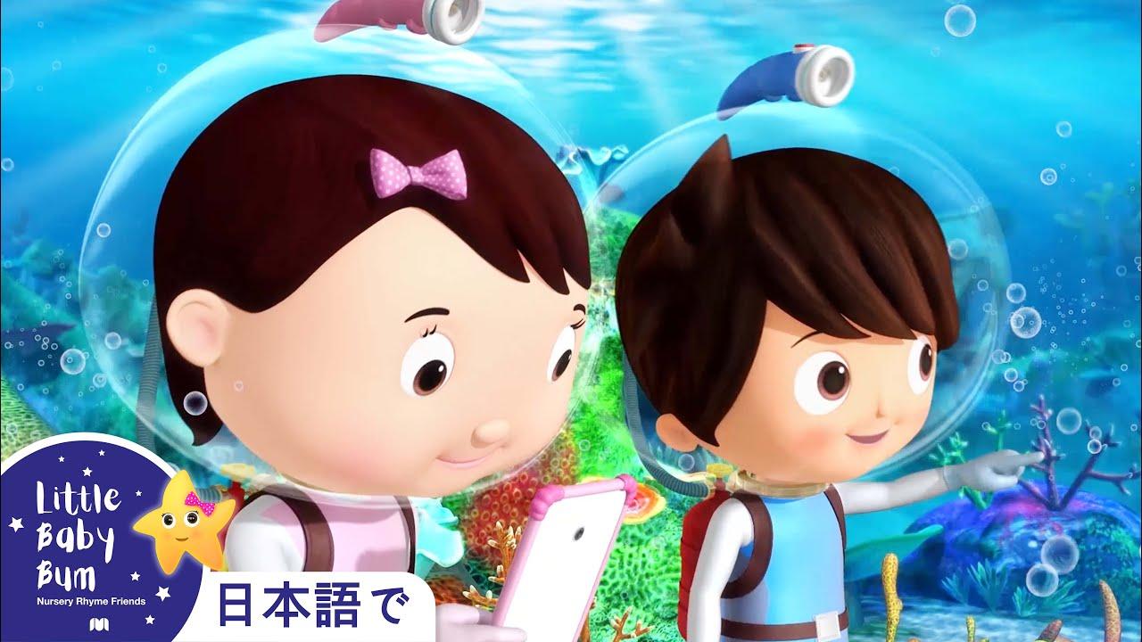 10ぴきのちいさなおさかな パート2 | 童謡と子供の歌 | 教育アニメ -リトルベイビ | Little Baby Bum Japanese