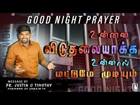 உன்னை-விடுதலையாக்க-உன்னால்-மட்டுமே-முடியும்-|-good-night-pray-|-pr.-justin-c-timothy-|-jebamtv-live