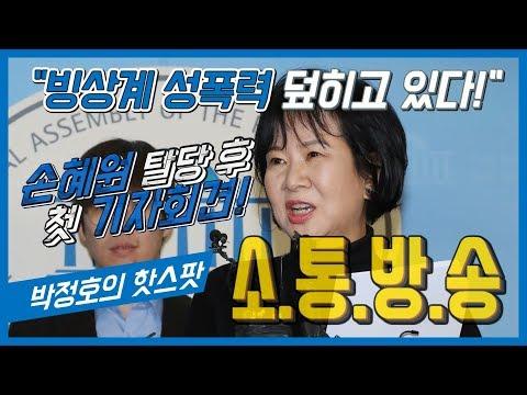 """[핫스팟] 손혜원 """"빙상계 성폭력 덮히고 있다, 전명규 수사하라"""""""