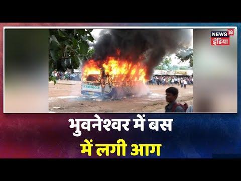 Breaking News: Odisha के Bhubaneshwar में बस में लगी आग, ड्राइवर और कंडक्टर बाल-बाल बचे!