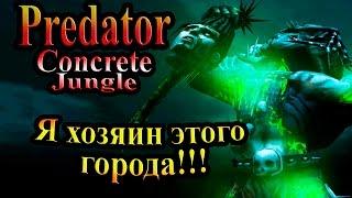 Прохождение Хищник Бетонные Джунгли (Concrete Jungle) - часть 13 - Финал! Я хозяин этого города!!!