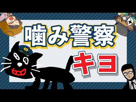 噛み警察キヨ【キヨ・レトルト・牛沢・ガッチマン】