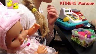 Как Правильно Играть в Куклы 2. Магазин. Видео для детей. 0+