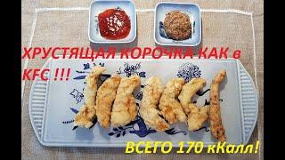 Вкусное хрустящее куриное филе как в KFC Готовим в мультиварке