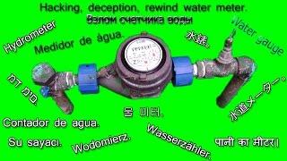 Hacking, deception, water metr stop.