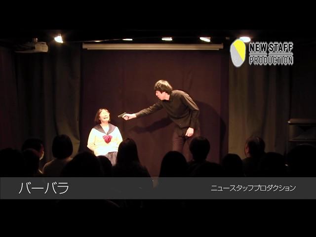 【LIVE NSP】バーバラ(2019年12月公演)