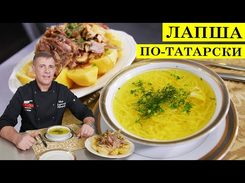 Лапша по-татарски из домашней курицы | Токмач | ENG SUB | 4K.