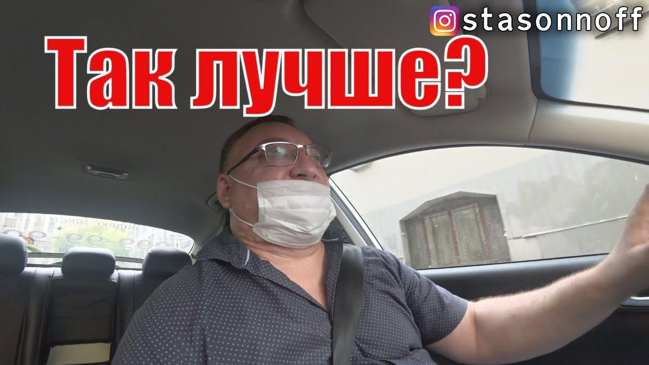Маски. Уже в комфорт. Скоро на Яндекс такси/StasOnOff