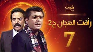 مسلسل رأفت الهجان الجزء الثاني الحلقة 7 - محمود عبدالعزيز - يوسف شعبان