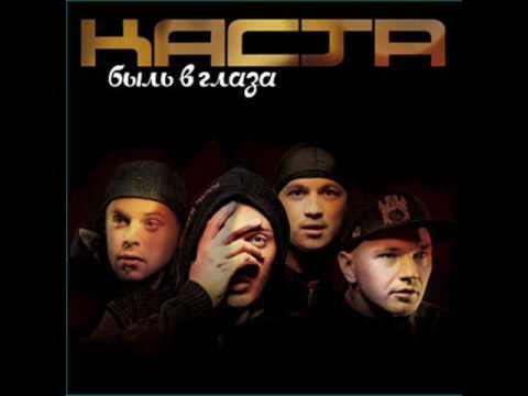 Клип Каста - Радиосигналы