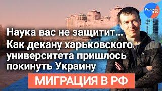 Миграция в РФ #12: Как декану харьковского университета пришлось покинуть Украину
