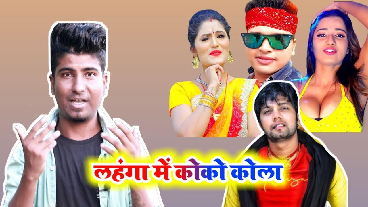लहंगा में कोको कोला || Bhojpuri Roast video || Crazy no 1
