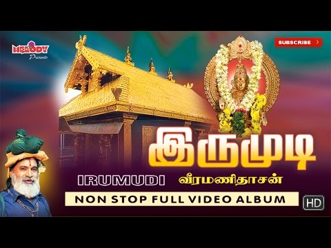 Irumudi | Ayyappan Full Video Album | Veeramani Daasan | Tamil Devotional