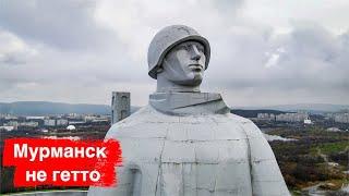 Мурманск это не гетто. Ответ Варламову. Это русский север детка #9