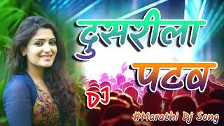 dusrila-patav-new-marathi-dj-song-djking