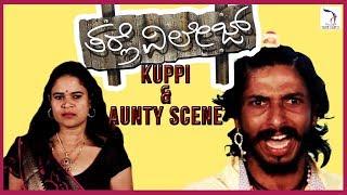ತರ್ಲೆ ವಿಲೇಜ್   THARLE VILLAGE - Kupendra With Aunty Scene   Century Gowda, Gaddappa, Abhi