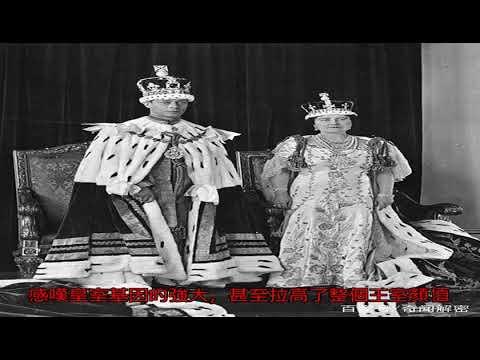 喬治六世年輕時拉高了整個王室顏值?一組老照片見證玄機 - YouTube