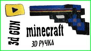 #20  Pixel Gun 3D  MineCraft (3D pen)(Оригинальные и полезные видеоуроки по работе с 3д ручкой! с этими уроками вы легко научитесь рисовать объем..., 2016-01-17T09:49:02.000Z)
