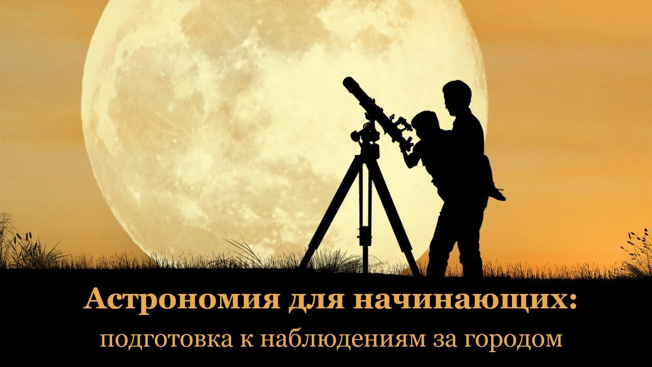 Астрономия для начинающих: загородные наблюдения - YouTube