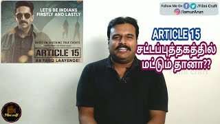 Article 15 (2019) Hindi Crime Drama Movie Review in Tamil by Filmi craft Arun