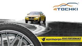 видео Легковые шины TIGAR модель UHP Performance