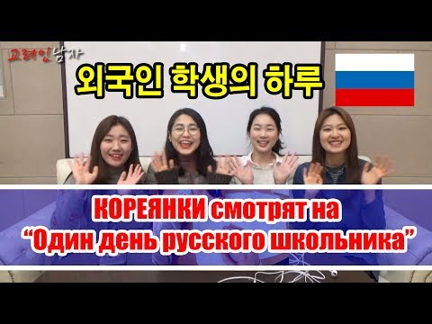 РЕАКЦИЯ КОРЕЯНОК на РУССКОГО ШКОЛЬНИКА/외국인 학생의 하루를 본 한국여자들의 반응