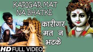 Karigar Mat Na Bhatke {Best Rajasthani Bhajan Video} Album: Panchida Chetawani Bhajan