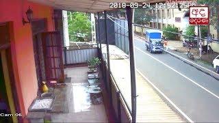 ලොරි රථයක් පදිකයෙකුගේ ගැටෙයි - CCTV දර්ශන සහිතයි