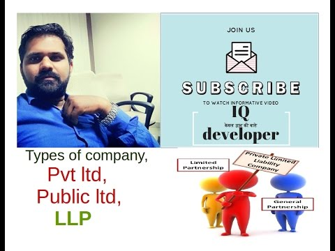 private limited company and public limited company in hindi