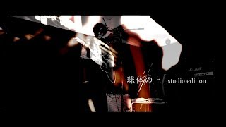 『SceneCity』/GONDA □2017.08.27 release □SFRD-0073 ¥2800- ライブ...