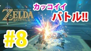 #8【ゼルダの伝説】バトルの幅が広がった!【実況プレイ】ブレス オブ ザ ワイルド Nintendo Switch thumbnail