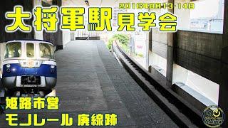 大将軍駅見学会の様子 | 旧姫路市営モノレール
