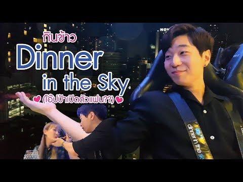 มากินข้าวมื้อละ 10,000 บาท (feat.ซึงบอมเปิดตัวแฟน?) - วันที่ 09 Mar 2018