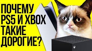 Почему PS5 и Xbox у нас дороже, чем в Европе и США - как формируется цена на консоли в РУ-регионе